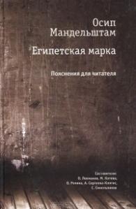 Osip_Mandelshtam__Egipetskaya_marka._Poyasneniya_dlya_chitatelya