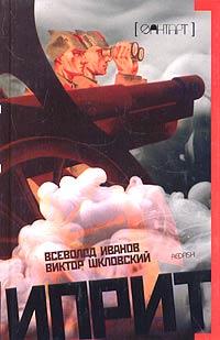 Vsevolod_Vyacheslavovich_Ivanov_Viktor_Shklovskij__Iprit