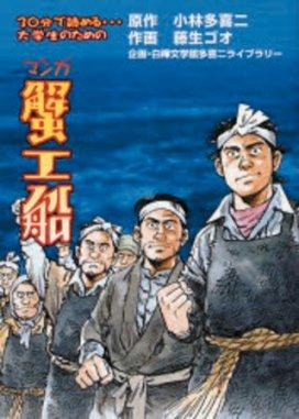 Kanikosen manga