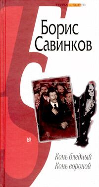 Boris_Savinkov__Kon_blednyj._Kon_voronoj
