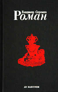 vladimir_sorokin__roman