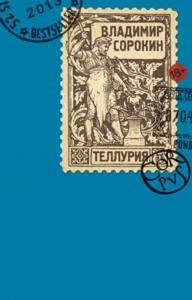 192px-Теллурия_(обложка_романа_Владимира_Сорокина)