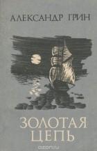 Aleksandr_Grin_—_Zolotaya_tsep._Rasskazy