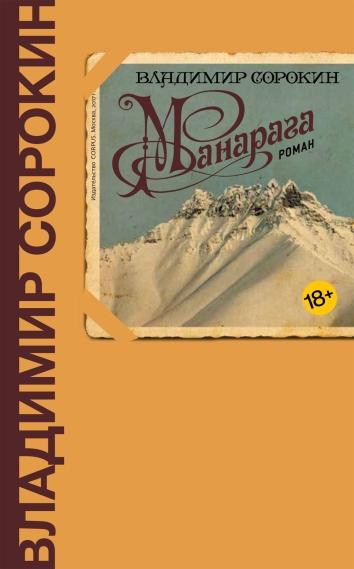 Sorokin-Manaraga-1000